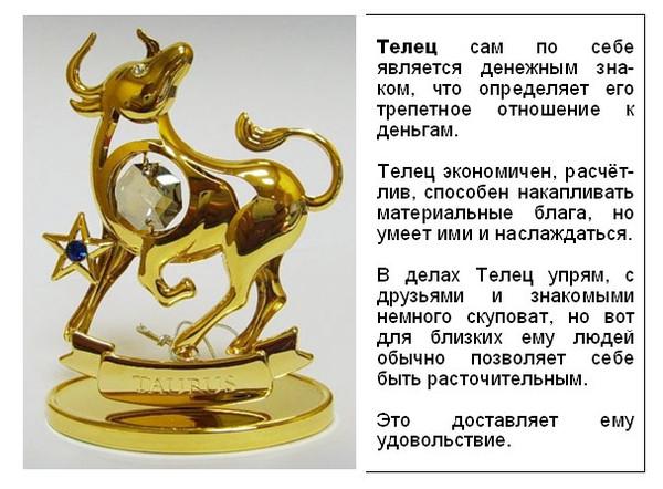 зодиакальный знак - телец