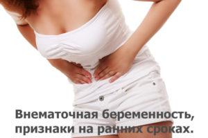 внематочная-беременность