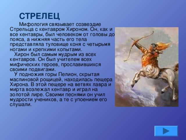 мифология-знака-зодиака-стрелец