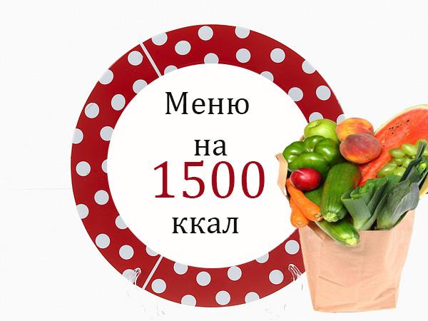 Диета 1500 калорий – быстрое похудение