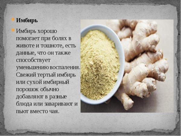 Имбирь - натуральное средство для похудения