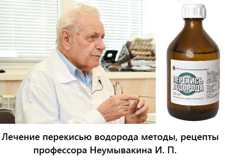 лечение перекисью по методу Неумывакина