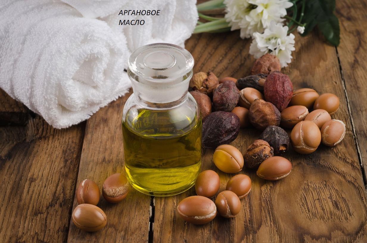 аргановое масло - применение